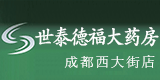 藥房加盟(藥店加盟)商家:四川世泰德福大藥房連鎖有限公司成都西大街店