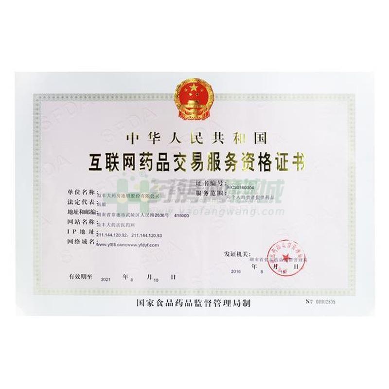 互聯網藥品交易服務資格證書
