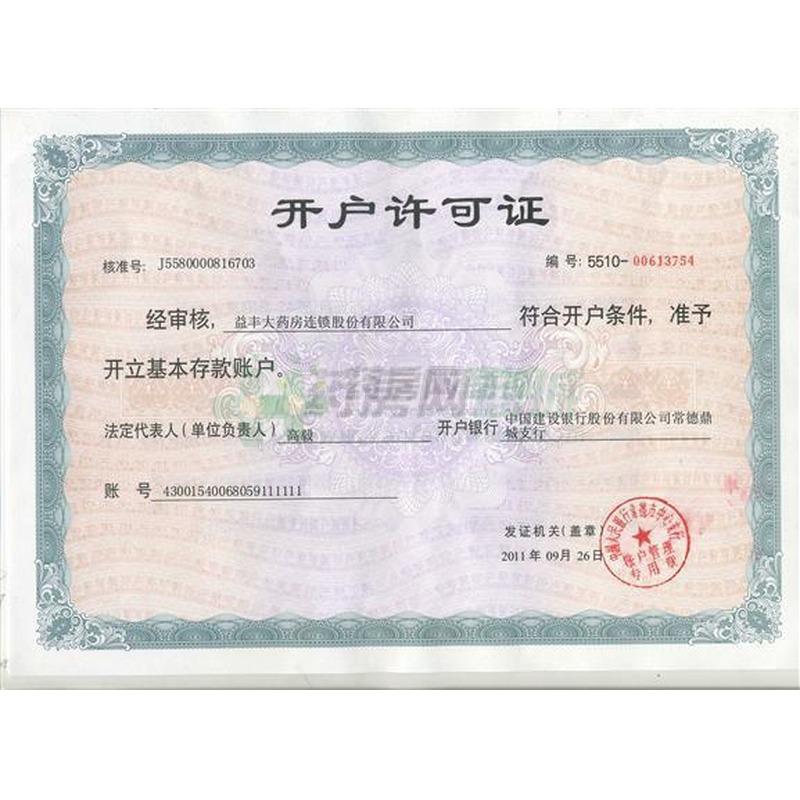 銀行開戶許可證書
