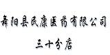 药房加盟(药店加盟)商家:舞阳县民康医药有限公司三十分店