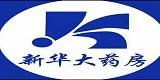 藥房加盟(藥店加盟)商家:朝陽市雙塔區慈合堂陽光新華大藥房連鎖藥店