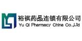 藥房加盟(藥店加盟)商家:涿州市裕祺藥品連鎖有限公司十二分公司