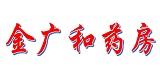 药房加盟(药店加盟)商家:广州市白云区石井金广和药房