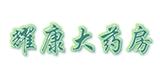 药房加盟(药店加盟)商家:沈阳耀康大药房有限公司
