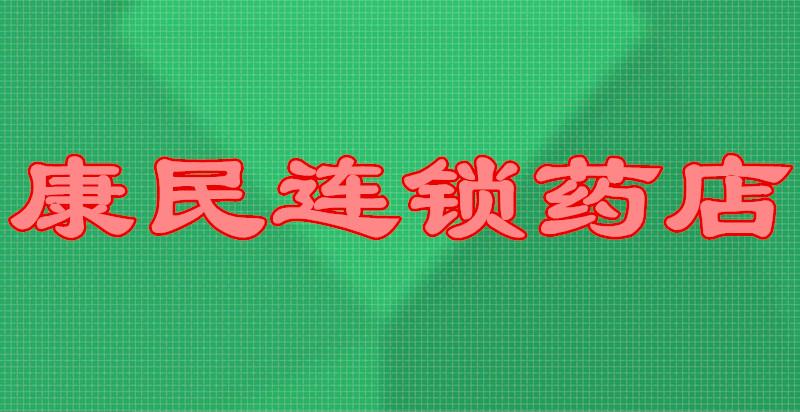 遼寧益康源大藥房朝陽縣十二臺康民連鎖藥店