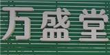 药房加盟(药店加盟)商家:临夏市万盛堂药业有限公司