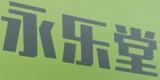 药房加盟(药店加盟)商家:邛崃市永乐堂大药房