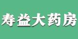 药房加盟(药店加盟)商家:上海寿益大药房