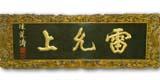 上海雷允上久和藥店有限公司