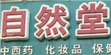 藥房加盟(藥店加盟)商家:漯河市自然堂大藥房