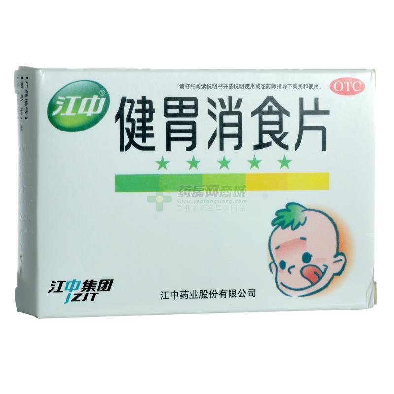 江中 健胃消食片