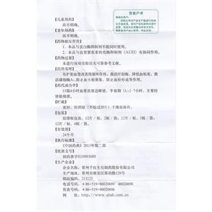 怡开 胰激肽原酶肠溶片剂(常州千红生化配药学股份有限公司)-常州千红阐明书背面图2