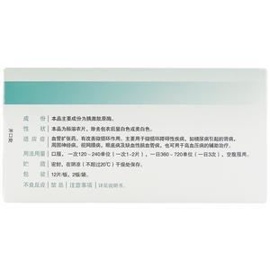 怡开 胰激肽原酶肠溶片剂(常州千红生化配药学股份有限公司)-常州千红包装侧面图2