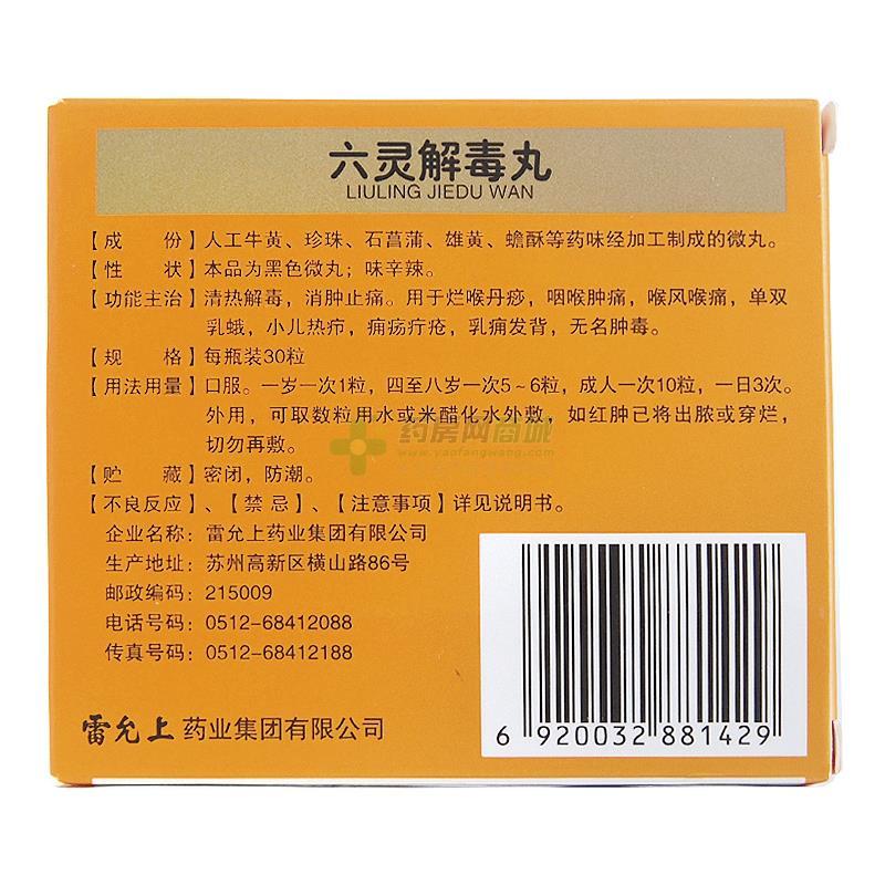 小儿热疖图片_六灵解毒丸(雷允上)-生产厂家-雷允上药业集团有限公司-药房网商城