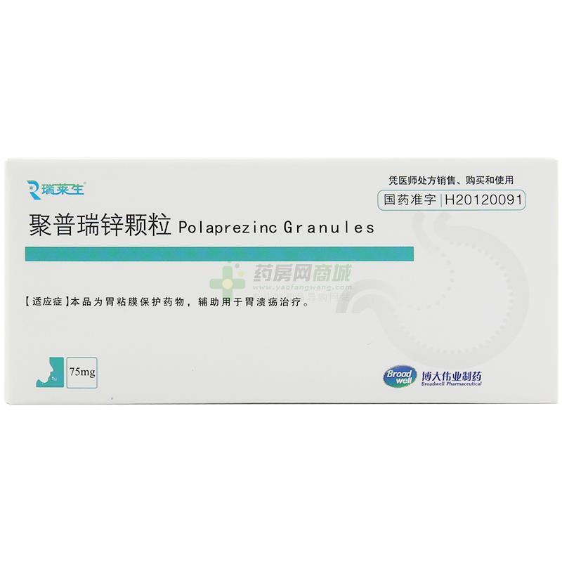 生正品_聚普瑞锌颗粒(瑞莱生)-生产厂家-吉林省博大伟业制药有限公司